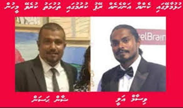 MaldivesRapeCase